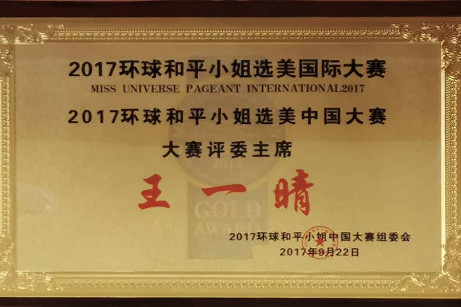 2017环球和平小姐选美中国大赛大赛评委主席