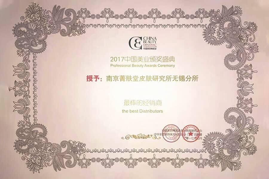 2017中国美业颁奖盛典 最棒的经销商