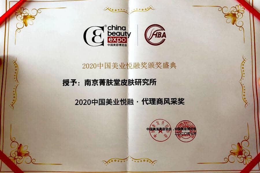 2020中国美业悦融·代理商风采奖